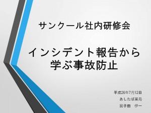 社内研修会 H26 07 12