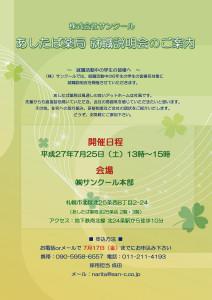 就職説明会のご案内(H27年7月25日)