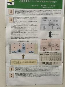 松山ポスター000