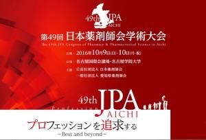 第49回日本薬剤師会学術大会