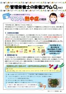 VOL01マスクと熱中症